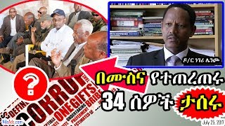 Ethiopia: በሙስና የተጠረጠሩ 34 ሰዎች ታሰሩ - 34 Individuals and their corruption charges - VOA