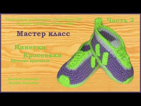Видео вязания пинеток кроссовок крючком