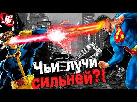 ЧЬИ ЛУЧИ СИЛЬНЕЙ?! Супермен VS Циклоп
