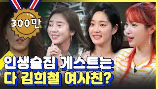 (ENG SUB) Hee Chul's Nickname Is Kim Condom Because He Is So Safe With Girls | Life Bar