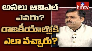 BJP MP GVL Narasimha Rao About His Political Journey  | hmtv
