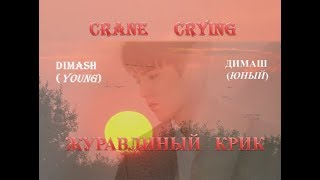 DIMASH (young): Crane      crying. Криком  журавлиным (subt.ENG)