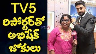అభిషేక్ జోక్స్ కి ఉమా షాక్ | Abhishek Bachchan Making FUN with TV5 Reporter | Bollywood News | TV5
