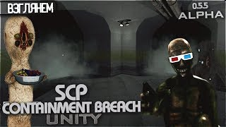SCP - Containment Breach  | Unity Alpha | 0.5.5 | Взглянем на Альфу