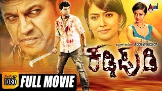 Kaddipudi – ಕಡ್ಡಿಪುಡಿ | Kannada Full HD Movie | Shivarajkumar, Radhika Pandith | V Harikrishna
