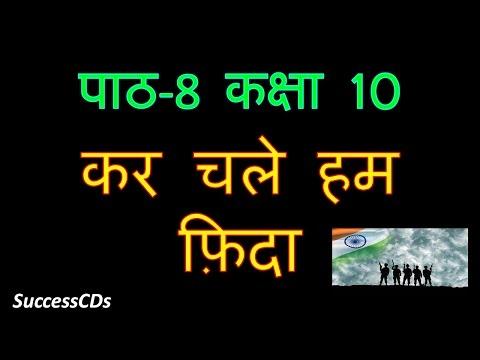 Kar Chale Hum Fida (कर चले हम फ़िदा )- Class 10 Hindi Lesson Demo Explanation, Question Answers