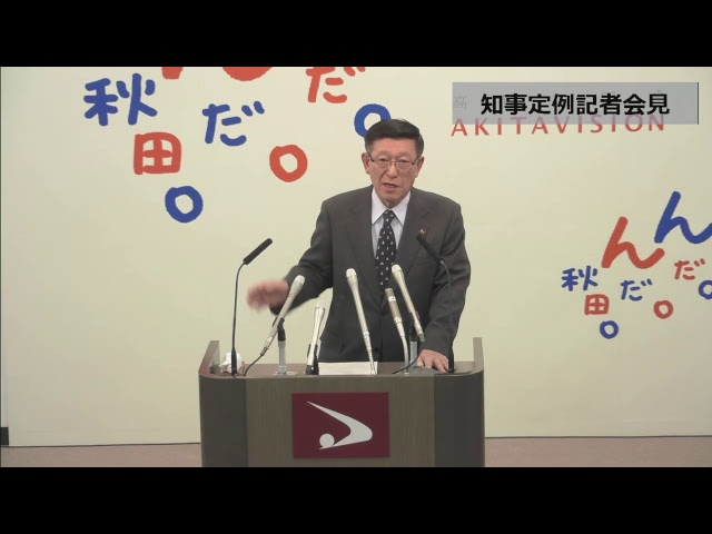 平成31年1月15日「知事記者会見」
