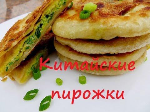 Китайские пирожки с луком и яйцом. 中國月餅 Рецепт просто супер - рекомендую!
