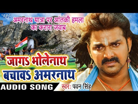 Pawan Singh का सबसे दर्दभरा गीत - अमरनाथ (Attack) - Jaga Bholenath Bachawa Amarnath - Bhojpuri Songs