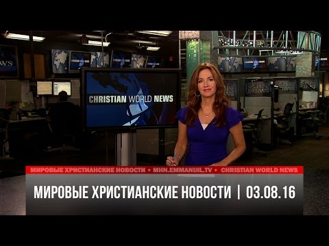 Мировые христианские новости | #368 от 03.08.16