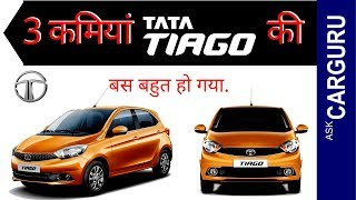 Tiago, Top 3 Missing things in Tata Tiago, CARGURU Explains about TATA Tiago