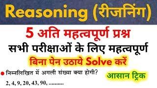 Reasoning Short tricks in hindi for - VDO, RPF, SSC-GD, UP POLICE, SSC CGL, CHSL, MTS & all exams