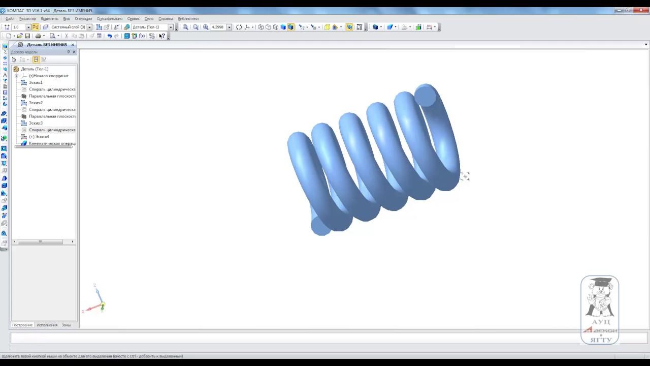 Построение пружины сжатия с поджатыми и сошлифованными витками в КОМПАС-3D - YouTube