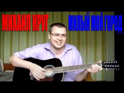 Михаил Круг - Милый мой город
