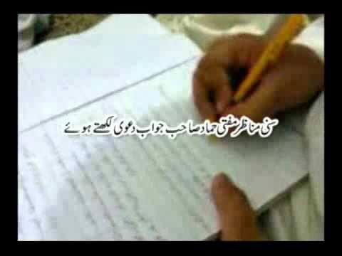 Re: 6 6 Deobandi Muftii Hammad -tokay Wali Sarkar Molvi Yousaf Rizvi Se Munazra video