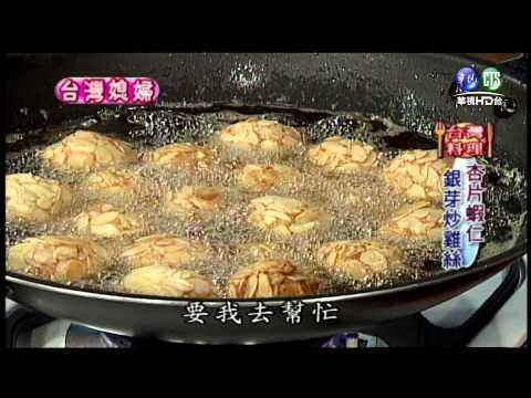 台綜-巧手料理-20150912 杏片蝦仁、銀芽炒雞絲(下)
