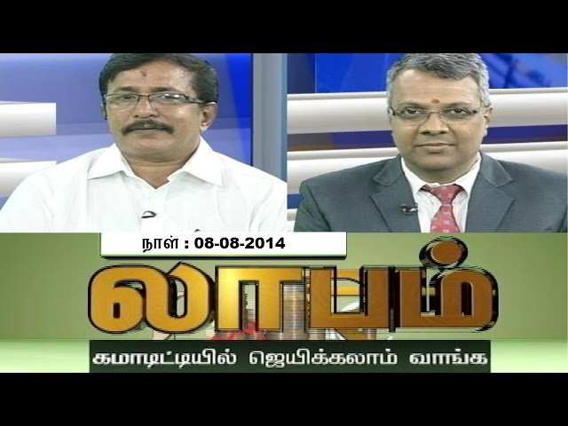Laabam (08/08/2014) - Thanthi TV