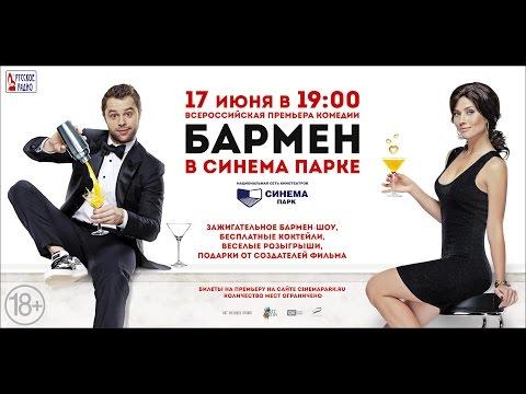 Премьера комедии «Бармен» в СИНЕМА ПАРК Тюмень