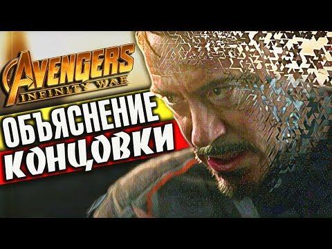 Объяснение Концовки: Мстители: Война бесконечности
