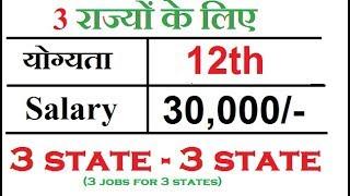 Government Jobs 2018   Job Vacancy   Latest Sarkari Naukri April 2018 - Job Alert