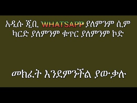 GB whatsapp without Sim card