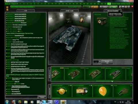 Бесплатный танки онлайн аккаунт или аккаунты на танки онлайн бесплатно