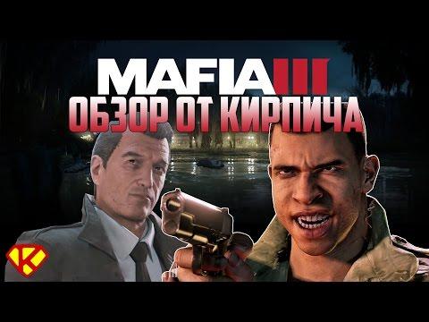 MAFIA 3 - обзор - НЕКОНТРОЛИРУЕМЫЙ УЖАС!