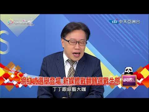 雙城記-20180805 選戰實境秀!「非典型選舉」藍綠陣營花招百出