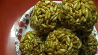 Murir moa / Laxmi Puja Special Murir Moa / Sweet Puffed Rice Balls: