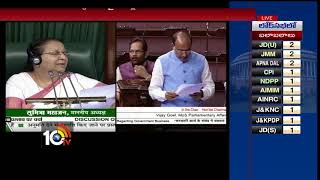 Parliament Started 3rd Day | Monsoon Session 2018 | Delhi