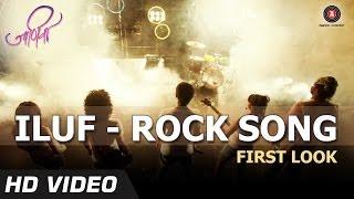 ILUF - Rocksong | Janiva | Satya Manjrekar | Jasraj Joshi | Marathi Rock Song | HD