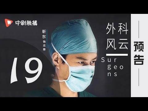 外科风云 第19集 预告(靳东、白百何 领衔主演)