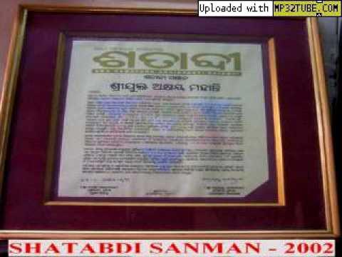 Sagara Tume Swapna Dia - Akshaya Mohanty