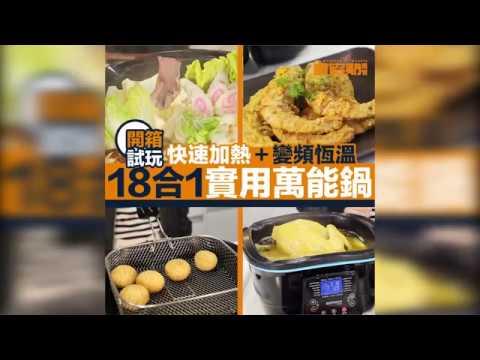《新假期周刊》:特别推介变频万用养生锅DFC-818