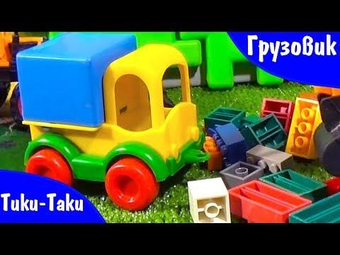 Видео для детей про машинки и Грузовичок на строительной площадке Серия 7