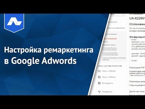 Настройка #ремаркетинга в Google Adwords | Фишки ремаркетинга в #Adwords. [Академия Лидогенерации]