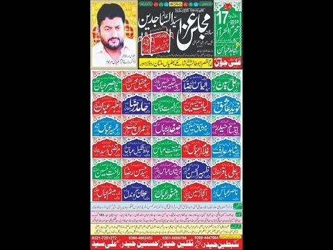 Live Majlis aza 17 Muharram 2019  Sham Ki Bhettian  Lahore ( Busazadari Network 2 )