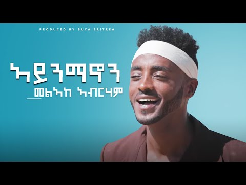 Melake Abraham - Aynmanon | ኣይንማኖን - (Official Video) | Eritrean Music 2020