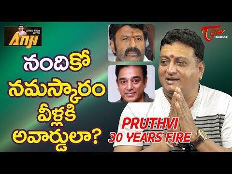 30 Years Fire   Prudhvi Raj Sensational Comments On NANDI AWARDS