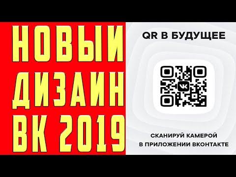 Новый Дизайн ВK Как Сделать I Обновление ВК, Новое Обновление ВК по QR коду с Телефона
