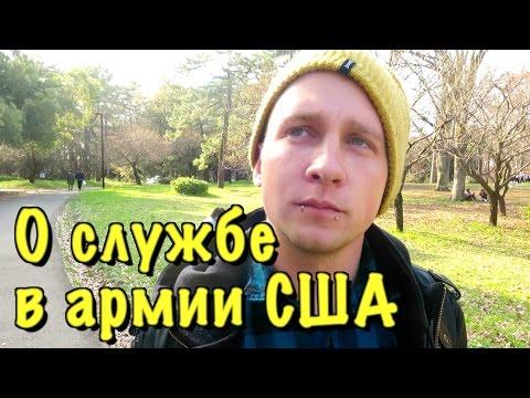 Русский американец служит в армии США на военной базе в Японии