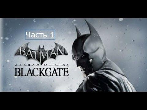Batman Arkham Origins Blackgate Прохождение на русском Часть 1