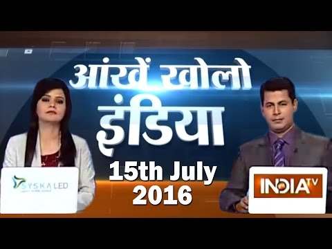 Ankhein Kholo India | 15th July, 2016 - India TV