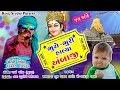 ભુરો ભુરી હાલ્યા અંબાજી ( ચેતન રણેલા ) Bhuro Bhuri Halya Ambaji ( Chetan Ranela )By Rang Studio