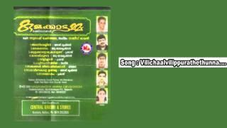വിളിച്ചാൽ   VILICHAAL   Kulakkattamma   Naagaraaja Devotional Songs