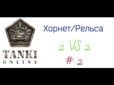 Танки Онлайн! Хорнет/Рельса 2 VS 2 (#2)