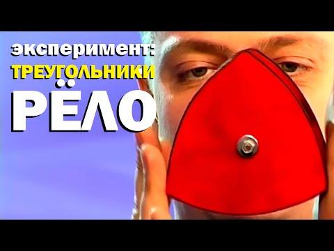 Галилео. Эксперимент. Треугольники Рёло 📐 Reuleaux triangle