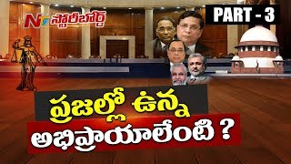 Is Revealing The Internal Affairs of The Supreme Court Good? || SC Crisis || SB 03