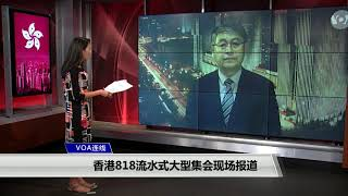 "VOA连线(叶兵):港人818集会日北京加强戒备 海外留学生强势""护旗"""