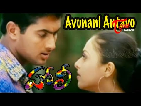 Holi - Telugu Songs - Avunani Antavo video